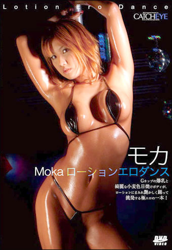 Moka – Попасться на глаза 20 / Catcheye Vol.20: Lotion Ero Dance (2011) DVDRip |